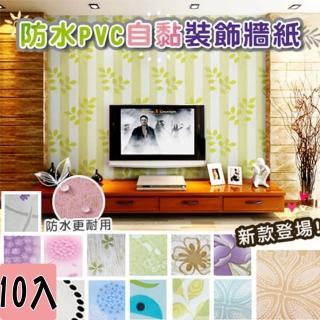 【半島良品】10入組-各式防水PVC自黏牆紙 壁紙45*200cm(牆紙 牆貼 防水 裝飾 木紋 條紋 大理石 可愛)