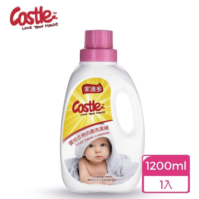 【Castle家適多】嬰兒衣物抗菌洗潔精 1200ml(◆天然低敏◆防蹣抑菌◆24小時長效除臭)