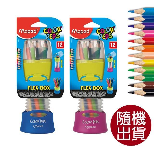 【法國Maped】伸縮式筆筒彩色鉛筆12色