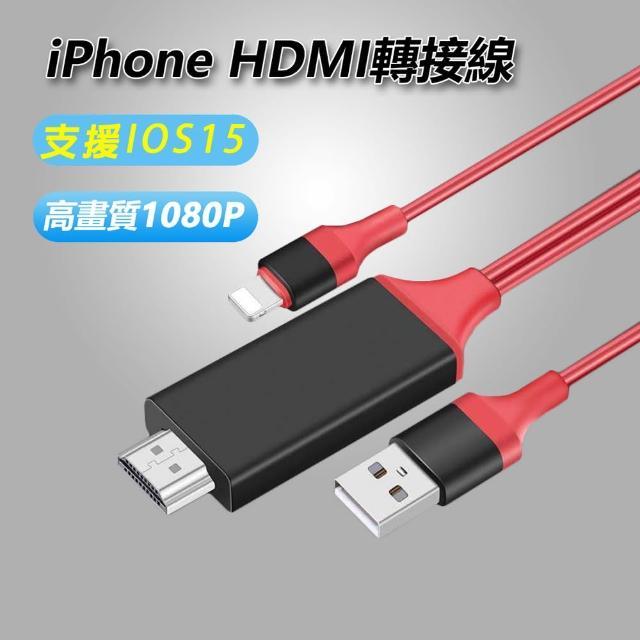 法拉利iPhone Lightning 8pin 轉HDMI數位影音轉接線FW-7575S