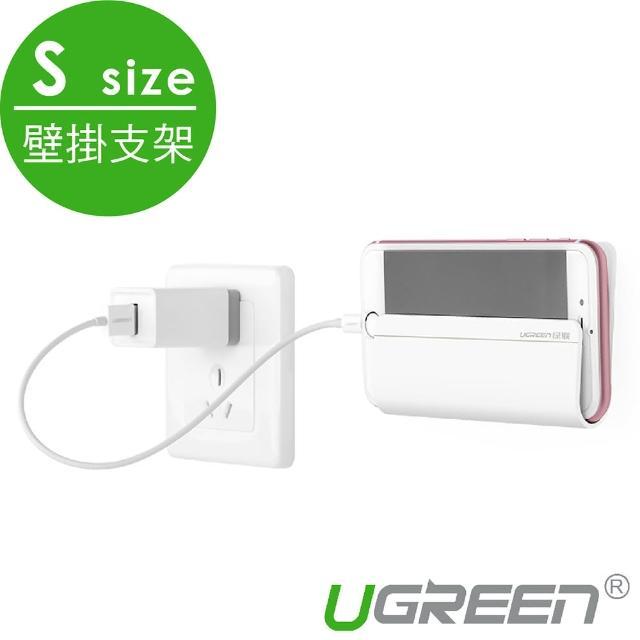 【綠聯】手機平板壁掛支架 S Size