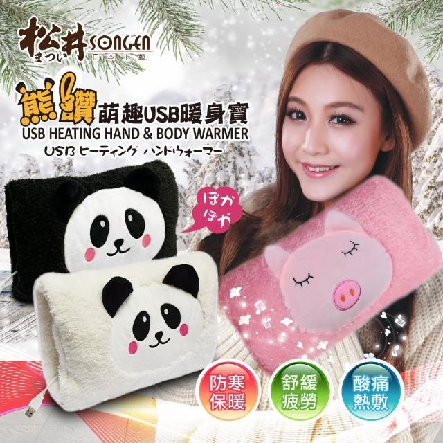 【SONGEN松井】熊讚萌趣蓄熱式USB暖身寶/暖暖包/電暖袋(SG-006)