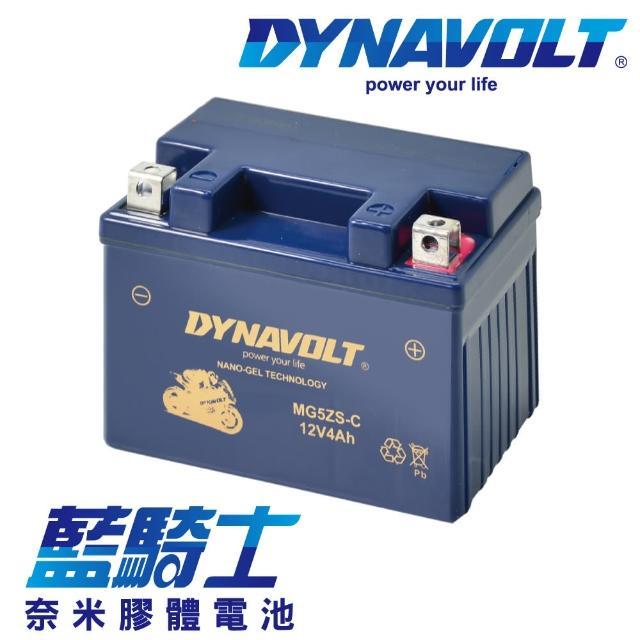 【藍騎士電池】MG5ZS-C等同YUASA湯淺 YTZ5S(HONDA MSX 用電瓶)