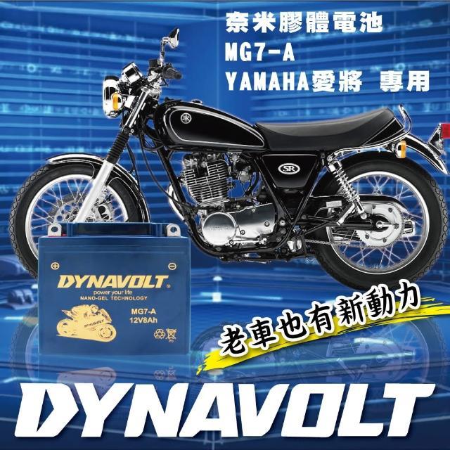 【藍騎士電池】MG7-A等同YUASA湯淺YB7-A-2(YAMAHA愛將 用電瓶)
