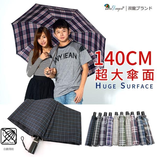 【雙龍牌】140公分超大傘面頂級央帶格紋自動開收傘(超潑水雙人傘親子傘防風自動雨傘B6054)
