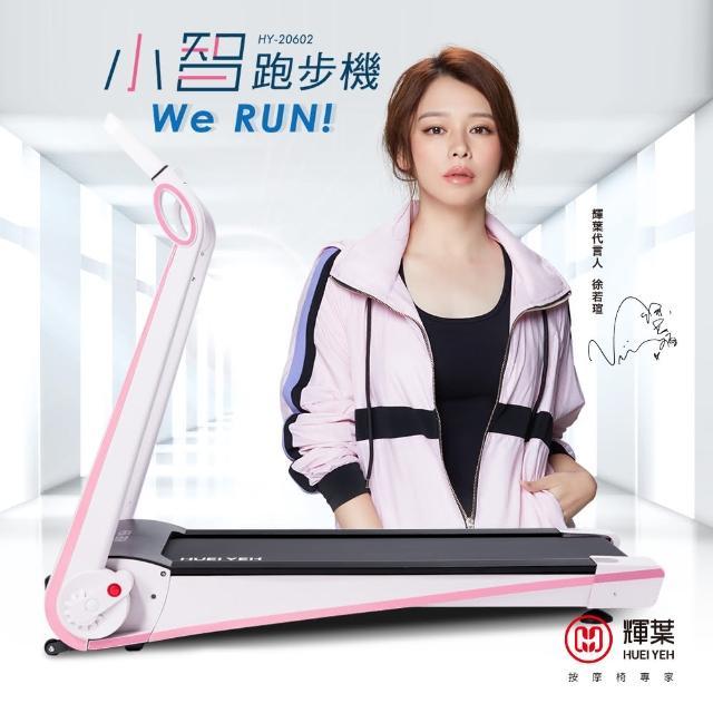 【輝葉】Werun小智跑步機(2色)