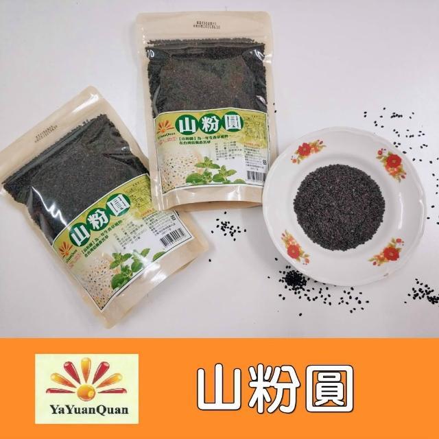 【亞源泉】山粉圓 450g/包(山粉圓 養生茶飲)