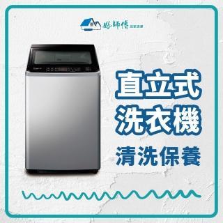 【好師傅居家清潔】直立式洗衣機清潔保養(全台適用)