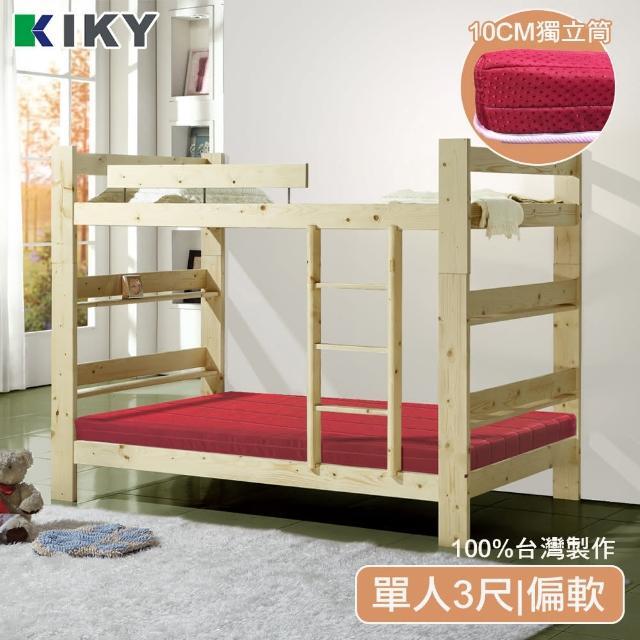 【KIKY】安妮超厚實10CM獨立筒床墊-單人3尺(雙層床適用)