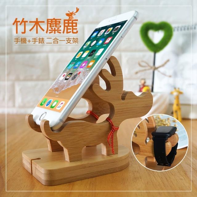竹木麋鹿二合一手機/手錶 支架 手機架(手機座 for Apple Watch iPhone 6/7/8/X iPad)