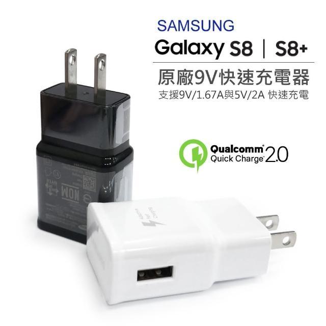 【SAMSUNG 三星】Galaxy S8/S8 Plus QC2.0閃電快充 USB充電器/旅充(平輸密封包裝)
