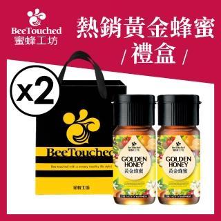 【蜜蜂工坊】黃金蜂蜜2入禮盒組_2組共4瓶