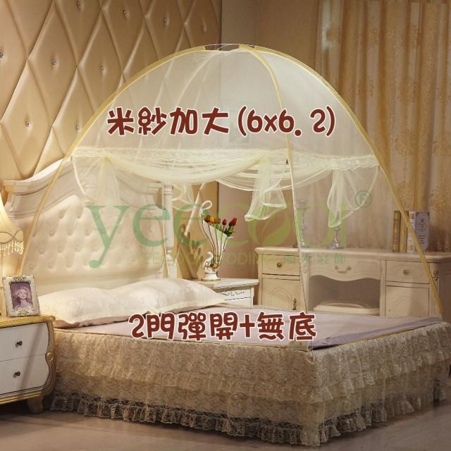 【Yeecool】【快速到貨】2門鋼絲無底米紗自動彈開式蚊帳(6x6.2呎加大床/無網底型)