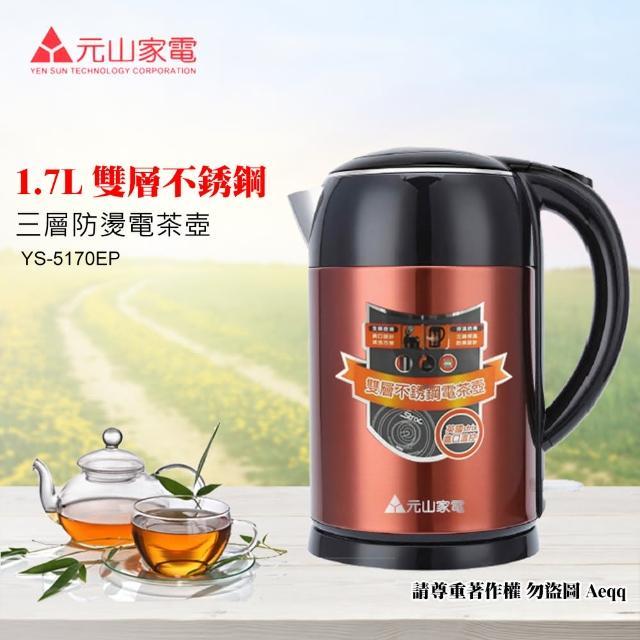 【元山】1.7L 三層防燙不鏽鋼快煮壺(YS-5170EP)
