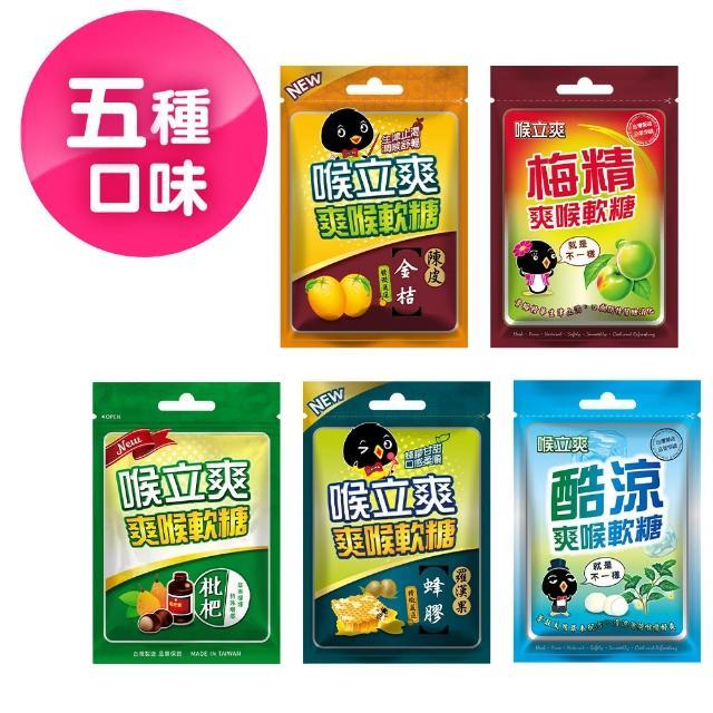 【喉立爽】爽喉軟糖夾鏈包30g/口味任選(枇杷、梅精、酷涼、蜂膠羅漢果、金桔陳皮)