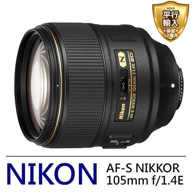 【Nikon 尼康】AF-S NIKKOR 105mm f/1.4E ED 遠攝及超遠攝定焦鏡頭(平輸)