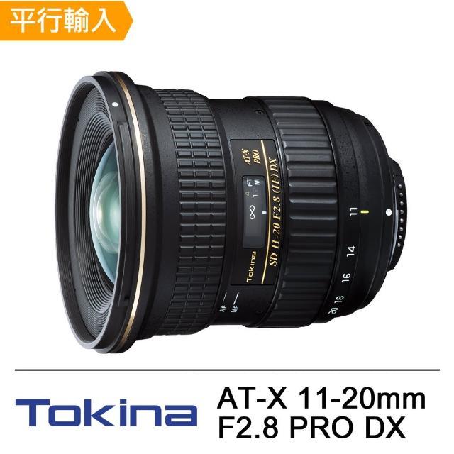 【Tokina】AT-X 11-20mm F2.8 PRO DX超廣角鏡頭(平行輸入)
