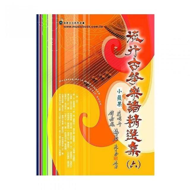 流行古箏樂譜精選集(六)(簡譜、樂譜:適用古箏)