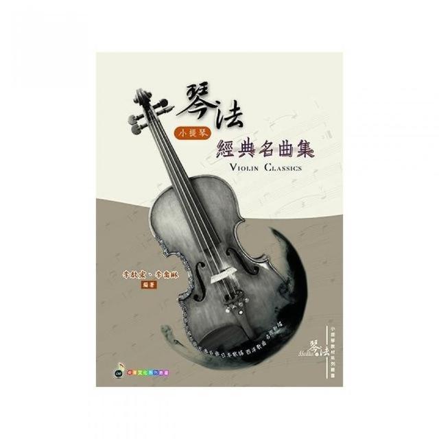 琴法小提琴經典名曲集(五線譜、豆芽譜、樂譜:適用小提琴)