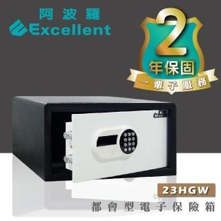 【阿波羅】Excellent 電子保險箱(23HGW)