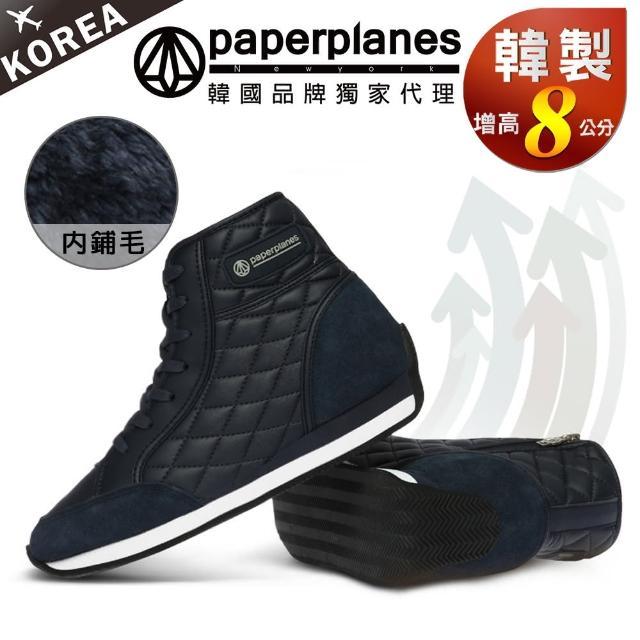 【Paperplanes】正韓空運。異材拼接內鋪毛增高8CM高筒保暖休閒鞋(7-101321深藍/現+預)