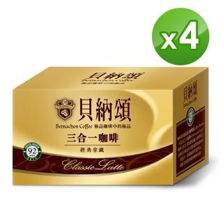 【貝納頌】三合一經典拿鐵x4盒(25包/盒)
