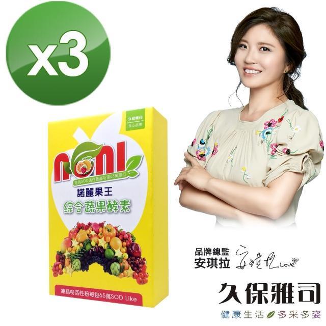 【久保雅司】諾麗果王兒童綜合蔬果酵素15包/盒(3盒入)