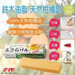 【日本鈴木油脂】天然柑橘洗衣皂