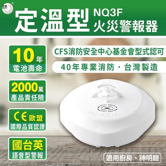 【宏力】定溫式住宅用火災警報器(廚房專用/台灣製造)