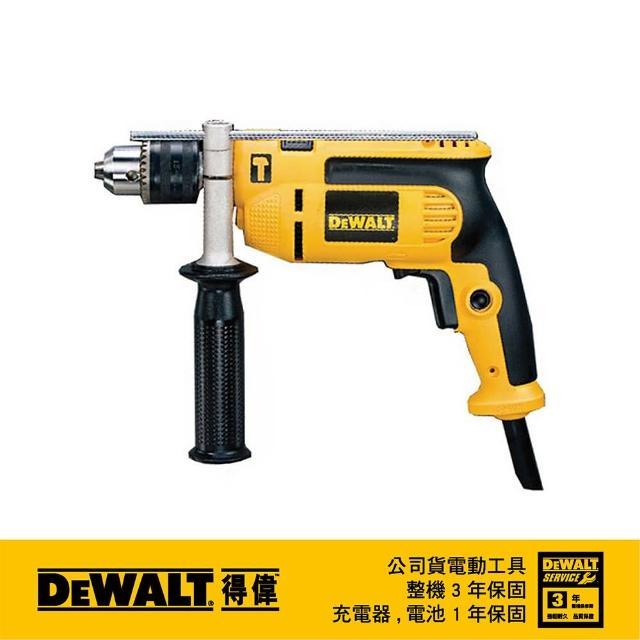【DEWALT 得偉】美國 得偉 DEWALT 750W四分震動電鑽 DWD025(DWD025)