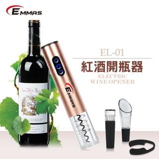 【EMMAS】電動紅酒開瓶器