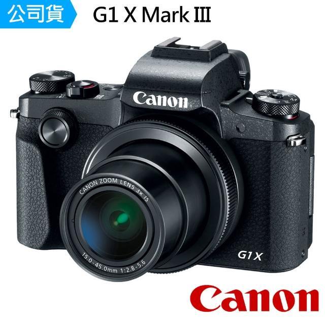 【Canon】G1 X Mark III 大光圈類單眼相機--公司貨