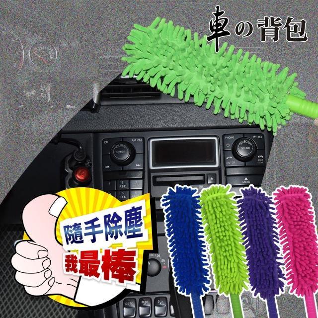 【車的背包】超細纖維絨毛除塵撢子(輕巧彎曲型 40cm)