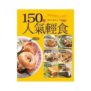 150道人氣輕食