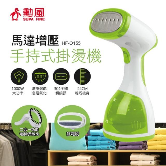 【勳風】馬達增壓式手持掛燙機(HF-O155)