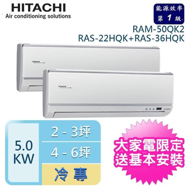 【HITACHI 日立】3-5坪+5-7坪 一對二變頻壁掛分離式冷氣(RAM-50QK1/RAS-22QK1+RAS-36QK1)