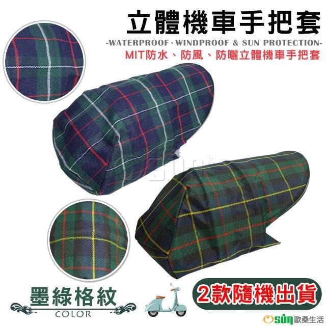【Osun】MIT防水防風防曬立體機車手把套(墨綠格紋/CE-229)