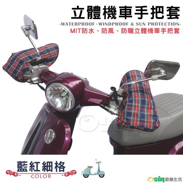 【Osun】MIT防水防風防曬立體機車手把套(藍紅細格/CE-229)