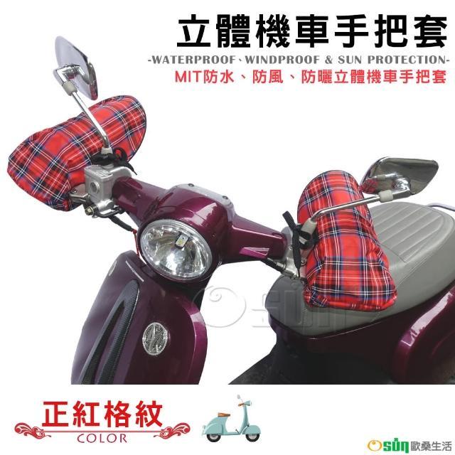 【Osun】MIT防水防風防曬立體機車手把套(正紅格紋/CE-229)