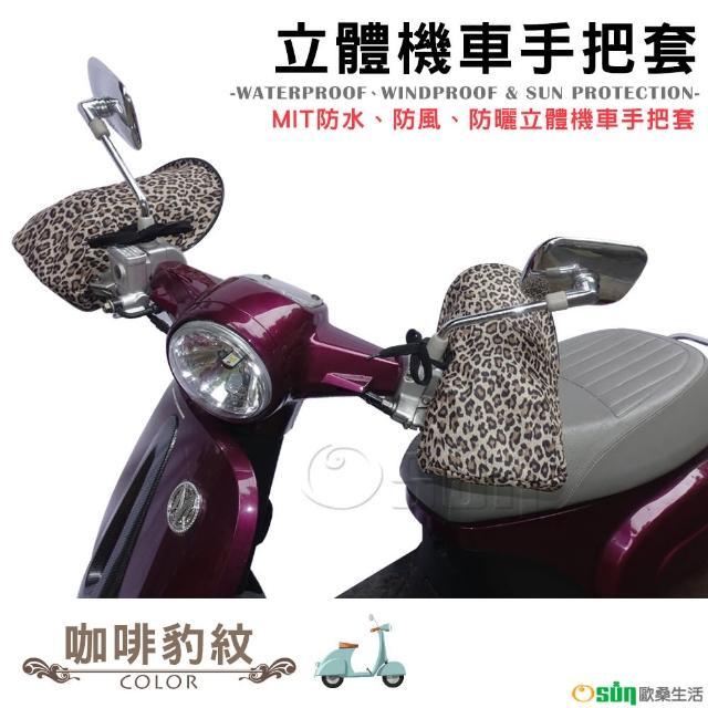 【Osun】MIT防水防風防曬立體機車手把套(咖啡豹紋/CE-229)