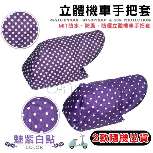 【Osun】MIT防水防風防曬立體機車手把套(魅紫白點/CE-229)