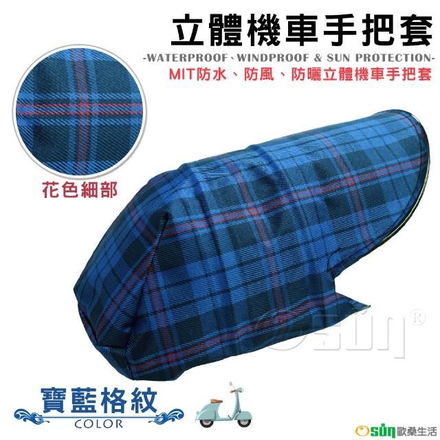 【Osun】MIT防水防風防曬立體機車手把套(寶藍格紋/CE-229)