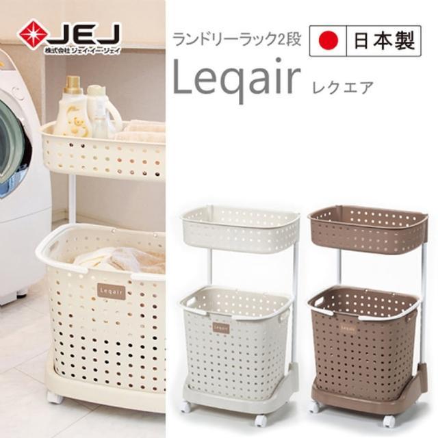 【JEJ】LEQUAIR系列 2層洗衣籃附輪(日本製造原裝進口高優質收納)