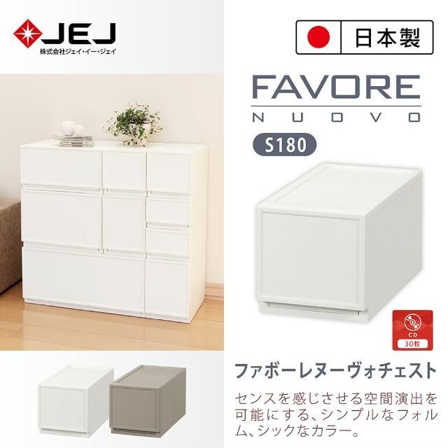 【JEJ】Favore和風自由組合堆疊收納抽屜櫃S180(小180高 2色可選)