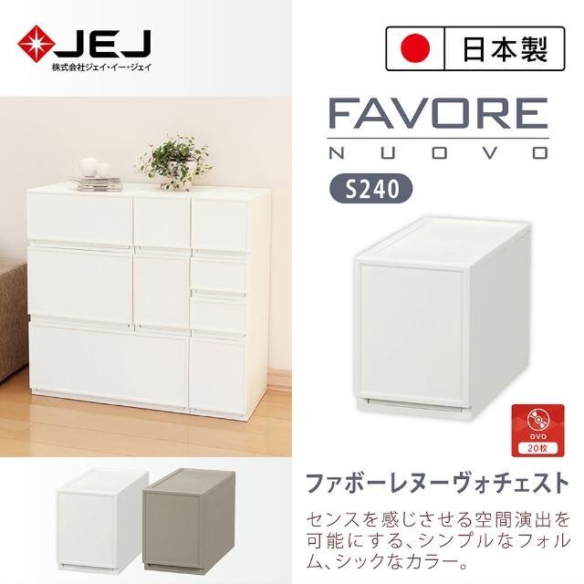 【JEJ】Favore和風自由組合堆疊收納抽屜櫃S240(小240高 2色可選)