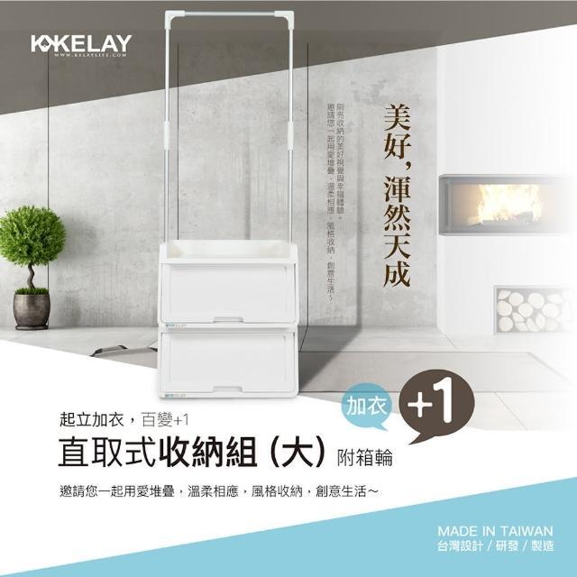 【KELAY】起立+1直取式衣架收納組(52L 換季/遊戲房/大容量/附滾輪)(繽紛系列-象牙白)