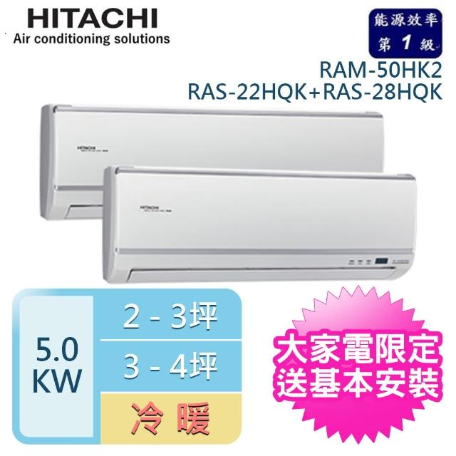 【HITACHI 日立】3-5坪+4-6坪 一對二變頻壁掛分離式冷暖冷氣(RAM-50HK/RAS-22HK+RAS-28HK)