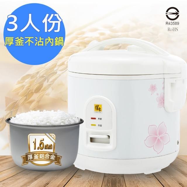 【鍋寶】3人份直熱式電子鍋 RCO-3015-D(鋁合金厚釜內鍋)