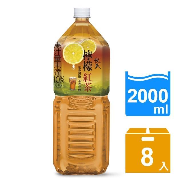 【悅氏】悅氏檸檬紅茶2000ml*8 / 箱
