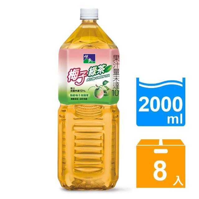 【悅氏】悅氏梅子綠茶2000ml*8 / 箱